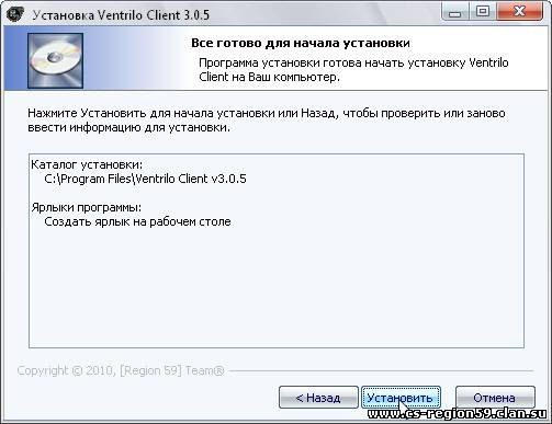 ventrilo 3.0.5